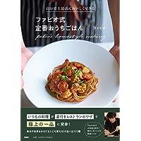 【Amazon.co.jp 限定】自分史上最高においしくできる ファビオ式定番おうちごはん(DL特典:ファビオの濃厚卵プ…