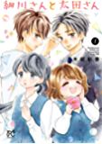 細川さんと太田さん【電子単行本】 1 (プリンセス・コミックス プチプリ)