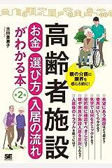 高齢者施設 お金・選び方・入居の流れがわかる本 第2版 単行本(ソフトカバー)