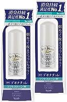 【医薬部外品】デオナチュレ ソフトストーンW ワキ用 直ヌリ 制汗剤 スティック×2個