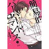 簡易的パーバートロマンス 4 (eyesコミックス)