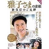 雅子さまの素顔 新皇后のご足跡 (TJMOOK)