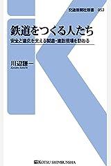 鉄道をつくる人たち (交通新聞社新書) Kindle版
