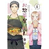 お惣菜屋とOL 1 (リラクトコミックス)