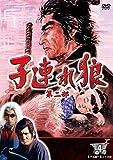 子連れ狼 第二部 4 (DVD4枚組) / 4KO-2004
