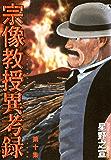 宗像教授異考録(10) (ビッグコミックススペシャル)