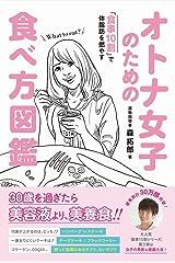 オトナ女子のための食べ方図鑑 - 食事10割で体脂肪を燃やす - (美人開花シリーズ) 単行本(ソフトカバー)