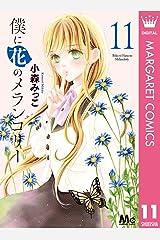僕に花のメランコリー 11 (マーガレットコミックスDIGITAL) Kindle版