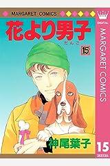 花より男子 15 (マーガレットコミックスDIGITAL) Kindle版