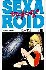 セクサロイド(3) Kindle版