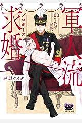 軍人流求婚【単行本版】~100年物の純愛~ (comic donna) Kindle版