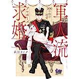 軍人流求婚【単行本版】~100年物の純愛~ (comic donna)