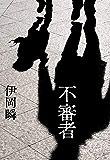 不審者 (集英社文芸単行本)