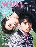 SODA 2020年5月号(表紙:佐藤勝利×マリウス葉)