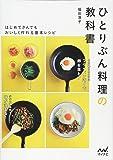 ひとりぶん料理の教科書 ~はじめてさんでもおいしく作れる基本レシピ~