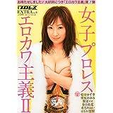 週刊プロレスEXTRA (エクストラ) Vol.3 女子プロレスエロかわ主義2 2012年 6/30号 [雑誌]