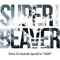 "【Amazon.co.jp限定】LIVE VIDEO 4.5 Tokai No Rakuda Special in ""2…"