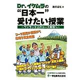 """Dr.イケムラの""""日本一""""受けたい授業―ワンランク上のコース管理へ"""