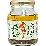 食べるオリーブオイル 145g