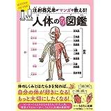 注射器兄弟がマンガで教える! 人体のナゾ図鑑