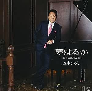 夢はるか~松井五郎 作品集~