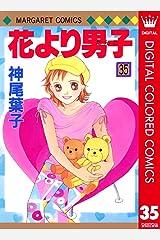 花より男子 カラー版 35 (マーガレットコミックスDIGITAL) Kindle版