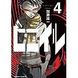 ヒニイル(4) (角川コミックス・エース)