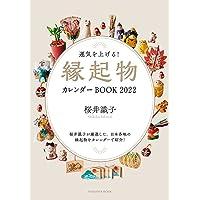 運気を上げる! 縁起物カレンダーBOOK2022 (扶桑社ムック)