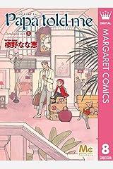 Papa told me Cocohana ver.8 ~あの日のローズティー~ Papa told me Cocohana version (マーガレットコミックスDIGITAL) Kindle版