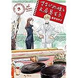 きまじめ姫と文房具王子 (3) (ビッグコミックス)