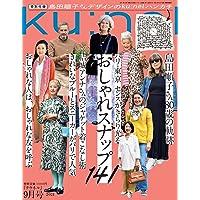 Ku:nel (クウネル) 2021年 9月号 [パリ・東京 センスがきらり光る おしゃれスナップ141 特別付録:ジュ…