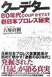 クーデター 80年代新日本プロレス秘史