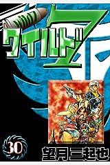 ワイルド7 (30) Kindle版