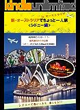 新 オーストラリアでちょっと一人旅 <シドニー編>-短時間でマスター!!-: 新 オーストラリアでちょっと一人旅 では、海外旅行で使える表現を場面ごとに掲載しています。空港のチェックイン、入国審査、タクシーの乗り方、ホテルのチェックイン、レストランの注文、スーパーマーケットでの買い物やお土産の買い方など7つの状況をたった1時間で学習することが出来ます。 (旅行英会話)