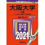 大阪大学(文系) (2021年版大学入試シリーズ)
