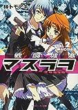 戦闘城塞マスラヲ〈Vol.2〉神々の分水嶺 (角川スニーカー文庫)