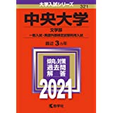 中央大学(文学部−一般入試・英語外部検定試験利用入試) (2021年版大学入試シリーズ)