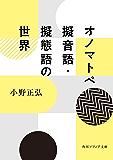 オノマトペ 擬音語・擬態語の世界 (角川ソフィア文庫)