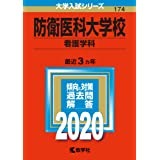防衛医科大学校(看護学科) (2020年版大学入試シリーズ)
