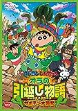 映画 クレヨンしんちゃん オラの引越し物語~サボテン大襲撃~ [DVD]