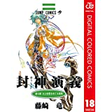 封神演義 カラー版 18 (ジャンプコミックスDIGITAL)