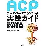 アドバンス・ケア・プランニング(ACP)実践ガイド: 患者・利用者の生き方・暮らしに焦点をあてた意思決定支援に向けて