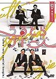 うるとらブギーズ単独ライブ「ultra very special boogie」 [DVD]