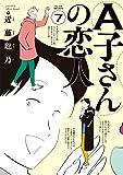 A子さんの恋人 7巻 (ハルタコミックス)