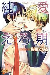純愛えろ期 (JUNEコミックス) Kindle版