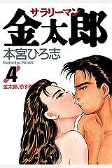 サラリーマン金太郎 第4巻 Kindle版