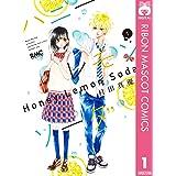 ハニーレモンソーダ 1 (りぼんマスコットコミックスDIGITAL)