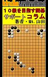 10級を目指す囲碁サポートコラム: 脱初心者ガイド (Studio風鈴亭文庫)