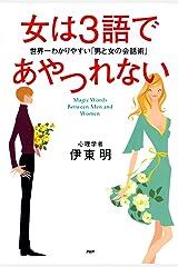 女は3語であやつれない 世界一わかりやすい「男と女の会話術」 Kindle版