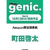 【Amazon.co.jp 限定】ザテレビジョンgenic. Vol.5 限定表紙版